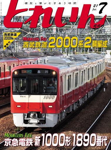 月刊とれいん2021年7月号