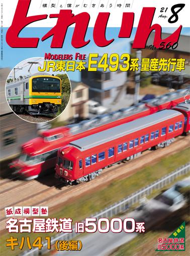 月刊とれいん2021年8月号