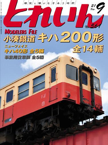 月刊とれいん2021年9月号