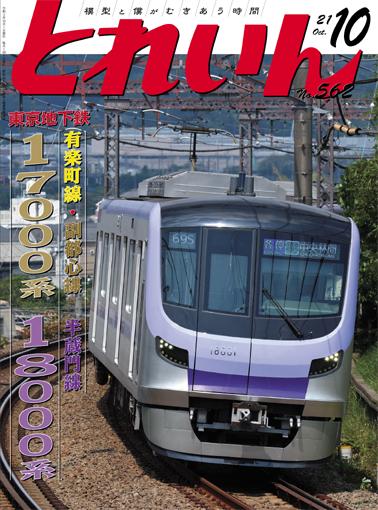 月刊とれいん2021年10月号